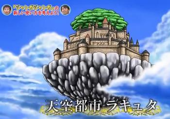 天空の城ラキュタ